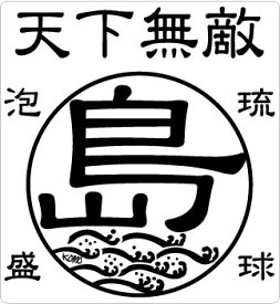 天下無敵☆島(シマ)クリアーステッカー115×125mm [メール便送料無料☆ステッカー2000円(税別)以上お買い上げ][釣り ステッカー]