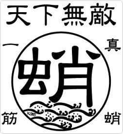 天下無敵☆蛸(タコ)クリアーステッカー115×125mm [メール便送料無料☆ステッカー2000円(税別)以上お買い上げ][釣り ステッカー]