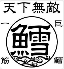 天下無敵☆鱈(タラ)クリアーステッカー115×125mm [メール便送料無料☆ステッカー2000円(税別)以上お買い上げ][釣り ステッカー]