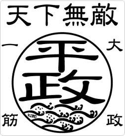 天下無敵☆平政(ヒラマサ)クリアーステッカー115×125mm [メール便送料無料☆ステッカー2000円(税別)以上お買い上げ][釣り ステッカー]