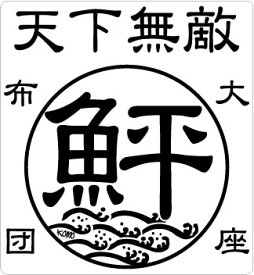 天下無敵☆ヒラメ(魚平)クリアーステッカー115×125mm [メール便送料無料☆ステッカー2000円(税別)以上お買い上げ][釣り ステッカー]