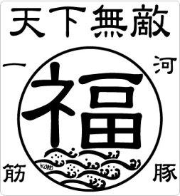 (2枚組)天下無敵☆福(河豚 ふぐ)クリアーステッカー50×55mm [メール便送料無料☆ステッカー2000円(税別)以上お買い上げ][釣り ステッカー]
