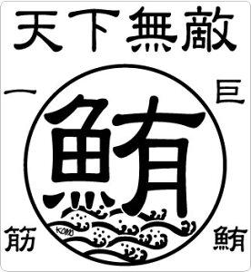 (2枚組)天下無敵☆鮪(マグロ)クリアーステッカー50×55mm [メール便送料無料☆ステッカー2000円(税別)以上お買い上げ][釣り ステッカー]