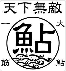 天下無敵☆鮎(あゆ)クリアーステッカー115×125mm [メール便送料無料☆ステッカー2000円(税別)以上お買い上げ][釣り ステッカー]
