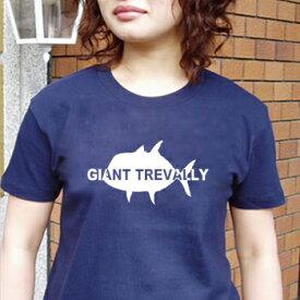 GIANT TREVALLY ジャイアントトレバリーTシャツ ロウニンアジ.[お祝い/プレゼント/誕生日/父の日/コットン/釣りtシャツ/応援メッセージ][メール便:ゆうパケット対応]