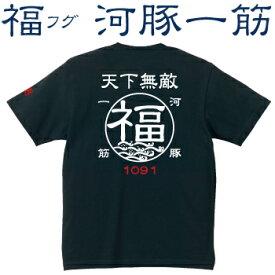 [名入れ][BIG]福 フグ☆天下無敵Tシャツ [文字入れ/オリジナルメッセージ][お祝い/プレゼント/誕生日/父の日/コットン/釣りtシャツ/応援メッセージ][メール便:ゆうパケット対応]