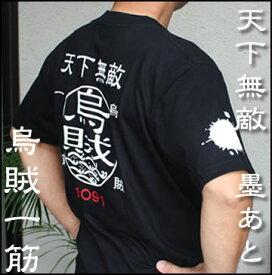 烏賊 墨あと☆天下無敵Tシャツ squidinkver. [お祝い/プレゼント/誕生日/父の日/コットン/釣りtシャツ][メール便:ゆうパケット対応]
