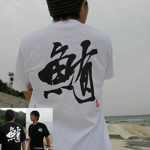 鮪 マグロ☆釣り人Tシャツ [お祝い/プレゼント/誕生日/父の日/コットン/釣りtシャツ/応援メッセージ/名入れ/文字入れ][メール便:ゆうパケット対応]