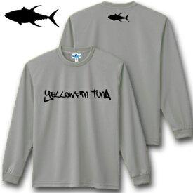 [DRY] イエローフィンツナ パート2  ロングスリーブTシャツYELLOW FIN TUNA 2[長袖Tシャツ] [父の日/誕生日/お祝い/プレゼント/ロンT/釣りtシャツ][メール便:ゆうパケット対応]