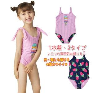「在庫一掃」「値下げ1999-1399」 女の子 水着 ミズギ 2Way キッズ セパレート 両面とも着ける ピンク 子ども ミズギ 子供 水着1点セット 温泉 旅行 海水浴 女子 女児 2020