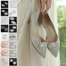 シューズクリップ ビジュー 靴クリップ シュークリップ シューパーツ 2個1組 キラキラ ワンタッチ 結婚式 宴会 二次会 シューズ パーティー ウェディング 取外しOK 着せ替え 手袋 バッグ
