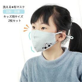 マスク 洗える 布 マスク 2枚セット 小さめ 使い捨て 立体 伸縮性 モーデル綿 繰り返し洗える キッズサイズ 子供用 花粉対策 キッズ用 おしゃれ