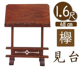 寺院用見台・過去帳台(本ケヤキ製)1尺6寸(幅48cm)