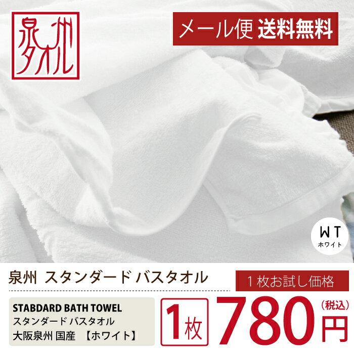 【メール便送料無料!】【泉州ブランドタオル】「大阪泉州」安心の国産・日本製 スタンダードバスタオル 白 お試し価格 綿100% 吸水性と肌触りは抜群「大きさ・薄さがちょうどいいバスタオル」