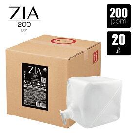 【即納】送料無料 非電解 次亜塩素酸水 20L 詰替 200ppm ZIA/200 ジア テナー バックインボックス 国内自社工場生産 瞬間 除菌 消臭 空間除菌 スプレー除菌