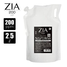 【即納】送料無料 非電解 次亜塩素酸水 2.5L 詰替 200ppm ZIA/200 ジア スパウトパウチ 国内自社工場生産 瞬間 除菌 消臭 空間除菌 スプレー除菌