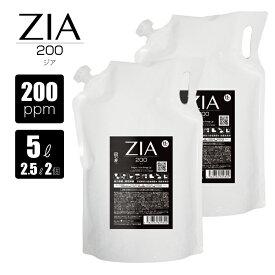 【即納】送料無料 非電解 次亜塩素酸水 5L(2.5Lパウチ2個) 詰替 200ppm ZIA/200 ジア スパウトパウチ 国内自社工場生産 瞬間 除菌 消臭 空間除菌 スプレー除菌