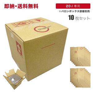 【即納】ダンボール 90サイズ 10枚セット 20L バロンボックス用 外箱 段ボール 正方形 四角 バックインボックス キュービーテナー 業務用【送料無料】