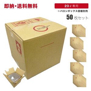 【即納】ダンボール 90サイズ 50枚セット 20L バロンボックス用 外箱 正方形 四角 バックインボックス キュービーテナー 業務用【送料無料】