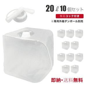 【即納】バロンボックス 20L コック付き 10個セット 食品適合レベル バックインボックス キュービーテナー ウォータータンク タンク 水 給水袋 ポリタンク アルコール 次亜塩素酸水 対応 詰