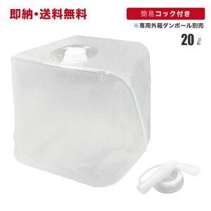 【即納】バロンボックス 20L コック付き お試し 1個 食品適合レベル バックインボックス キュービーテナー ウォータータンク タンク 水 給水袋 ポリタンク アルコール 次亜塩素酸水 対応 詰