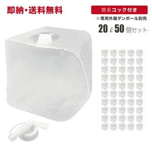 【即納】バロンボックス 20L コック付き 50個セット 食品適合レベル バックインボックス キュービーテナー ウォータータンク タンク 水 給水袋 ポリタンク アルコール 次亜塩素酸水 対応 詰