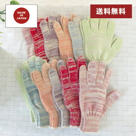 【メール便送料無料】日本製 カラー軍手 6色 カラー手袋 12組セット 12双 1ダース ガーデニング 手袋シアター エプロンシアター 手袋人形 手袋パペット 安心の国産 買い回り おしゃれ ポイント消化