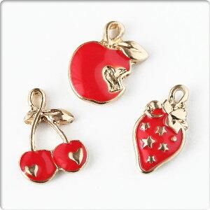 ゴールド×ジューシーレッド フルーツチャーム パーツ ハンドメイド 手作り 赤 果物モチーフ りんご さくらんぼ いちご イチゴ アップル チェリー ストロベリー アクセサリークラフト