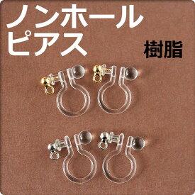 21c3a15a201f76 《改良版》樹脂ノンホールピアス(カン付き)オメガイヤリング ゴールド・ロジウム/