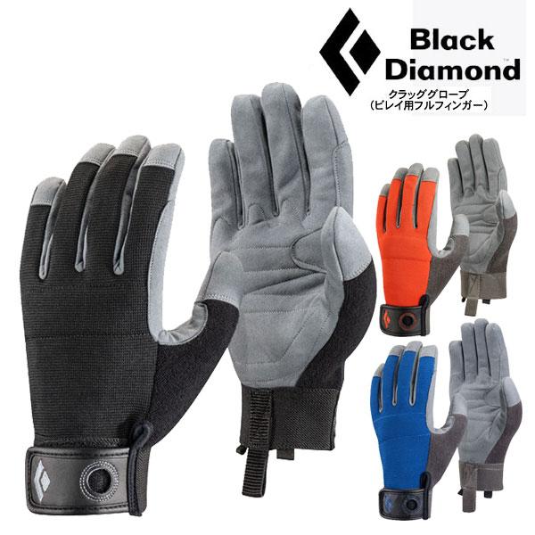 ブラックダイヤモンド グローブ BD14036 クラッググローブ(ビレイ用フルフィンガーグローブ) CRAG GLOVES 手袋 クライミンググローブ ユマーリング用グローブ 【ゆうパケットOK】
