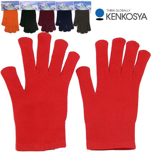 ケンコー社 KKS001 マッキンレーインナーグローブ 手袋 メンズ/男性用 レディース/女性用 男女兼用 ※ゆうパケットOK