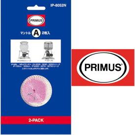 プリムス ランタン IP-8052N マントル (A/2枚入) ランタンマントル 燃焼器具 【ゆうパケットOK】 イワタニプリムス