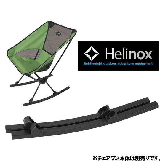 ヘリノックス ロッキングフットONE HELI1822213 ロッキングフットワン