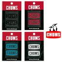 チャムス チャムスロゴエンボスステッカー CH62-1125 CHUMS Logo Emboss Sticker 【ゆうパケットOK】