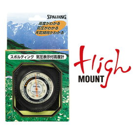 [最大2000円OFFクーポン配布中!7/26金1:59まで]ハイマウント 高度計 HMT11232 高度計 気圧表示付高度計 気圧計 スポルディング SPALDING