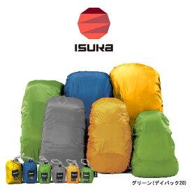 イスカ ウルトラライトデイパックカバー20 ISK2619 Ultra Light Day Pack Cover 20 イエロー グリーン ロイヤルブルー グレー【ゆうパケットOK】
