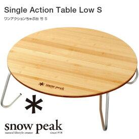 [最大2000円OFFクーポン配布中!6/11木1:59まで]スノーピーク ワンアクションちゃぶ台竹S LV-070T テーブル Single Action Table Low S