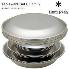 スノーピーク[snowpeak]TW-021F(ワンカラー)テーブルウェアセットLファミリー(コンパクトに収納可能なLWステンレス製テーブルウェア)