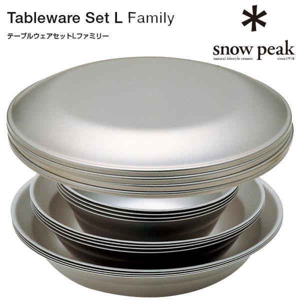スノーピーク キャンプ食器 TW-021F テーブルウェアセット(Lファミリー)【テーブルウェア】【キャンプ/バーベキュー用食器】【アウトドア用食器】【皿/カップ】【スタッキング】
