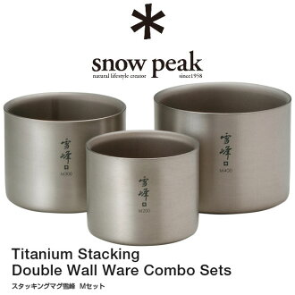 Snow peak camping tableware TW-136 stacking mug snow peak (M sets)