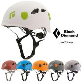 ブラックダイヤモンド ヘルメット BD12011 ハーフドーム HALF DOME HELMET クライミングヘルメット アルパインクライミング用ヘルメット 登山用ヘルメット 防護帽