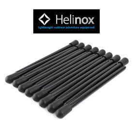 [キャッシュレス5%還元対象]ヘリノックス コットレッグ(16PCS) HELI1822205 コットレッグ16ピース
