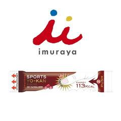 井村屋ようかんIMU64147スポーツようかんあずきエネルギー補給行動食携行食糖分補給糖質補給