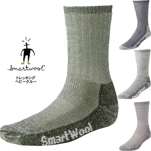 スマートウール[SmartWool]SW71206 トレッキングヘビークルー【メンズ/男性用】【スポーツソックス】【靴下/ソックス】【アウトドアソックス】【ゆうメール不可】