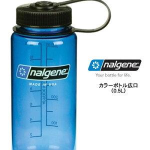 ナルゲン ボトル NGW0500 カラーボトル広口0.5L ゆうメール不可 トライタンボトル BPA-FREE 500mlボトル 高級プラスチックボトル マイボトル 水筒