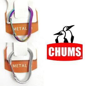 チャムス メタルeバイナーSアクセサリーカラビナ CH61-0121 Metal eBiner S ※ゆうパケットOK