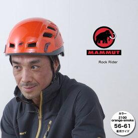 マムート ヘルメット 2220-00130 ロックライダー Rock Rider クライミング アルパインクライミング 登山用ヘルメット スタッフ写真付