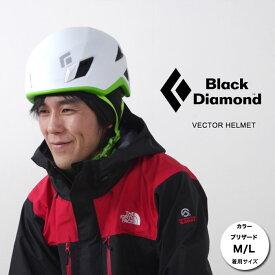 ブラックダイヤモンド ベクター BD12030 VECTOR HELMET スタッフ写真付