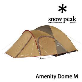 スノーピーク アメニティドームM SDE-001RH テント Amenity Dome M