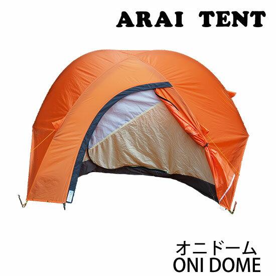 アライテント ARI061 オニドーム 1 (1人用) 前室付テント 山岳テント ツーリングテント 山用テント ライペンテント RIPENテント